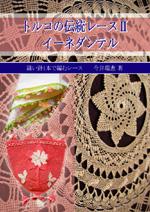 oya-book2.jpg